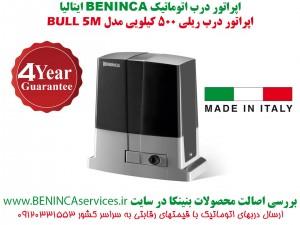 BENINCA-BULL5M-Bull-5-درب-ریلی-بنینکا-بول--ام-درب-برقی-بنینکا-500-کیلو-بنینکا-درب-اتوماتیک-1