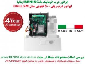 BENINCA-BULL5M-Bull-5-درب-ریلی-بنینکا-بول--ام-درب-برقی-بنینکا-500-کیلو-بنینکا-درب-اتوماتیک-2