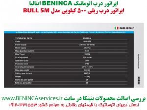 BENINCA-BULL5M-Bull-5-درب-ریلی-بنینکا-بول--ام-درب-برقی-بنینکا-500-کیلو-بنینکا-درب-اتوماتیک-4