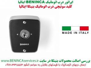 BENINCA-beninca-keyswitch-beninca-BULL-5-bull5-کلید-سوییچی-بنینکا-بول-5-ام--درب-اتوماتیک-بنینکا-کلید-سوییچی-بنینکا-ایتالیا